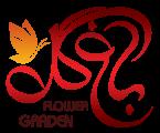 - گل فروشی باغ گل